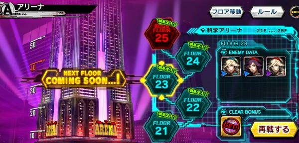 科学アリーナ23~24階層