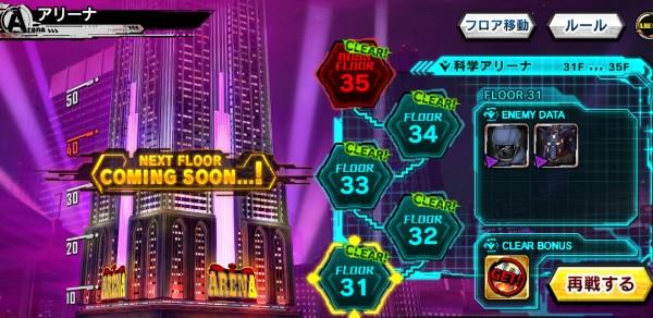 科学アリーナ31~32階層