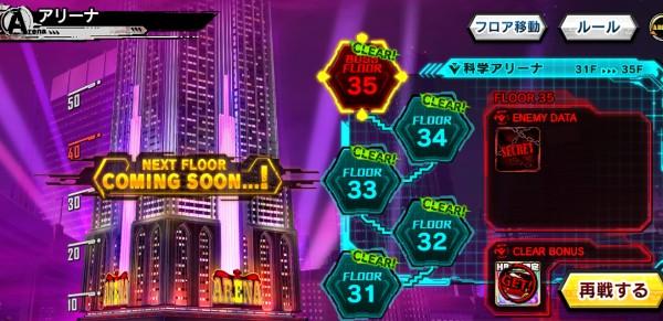 科学アリーナ35~36階層