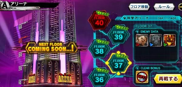 科学アリーナ37~38階層