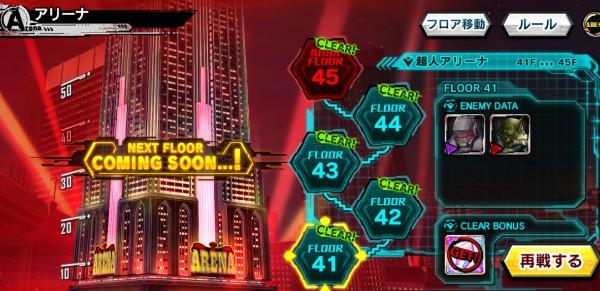 超人アリーナ41~42階層