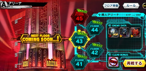 超人アリーナ43~44階層