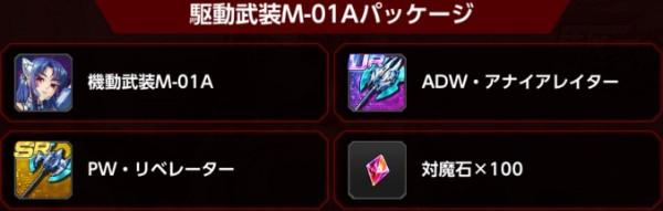 駆動武装 M-01Aパック