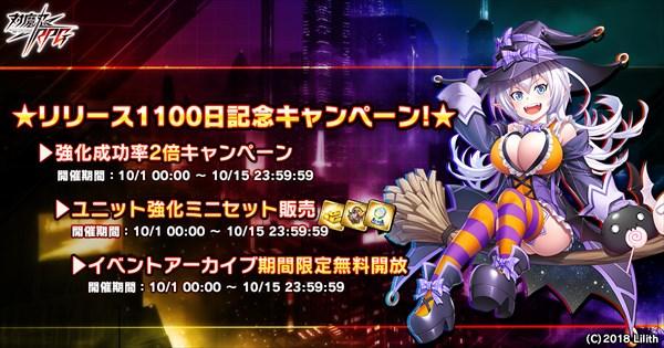1100日記念キャンペーン