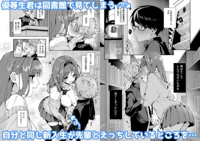 【エロ漫画】優等生くん、えっちなおねーさんにあまやかされまくり(乙女向け)「サークル:Rifuroom」【同人誌・コミック】#1