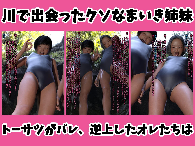 【3DCG】彼氏持ち生意気メスガキ姉妹をわからせるCG 思春期なスク水ちっぱい娘を‥【サークル:yawatama】#1