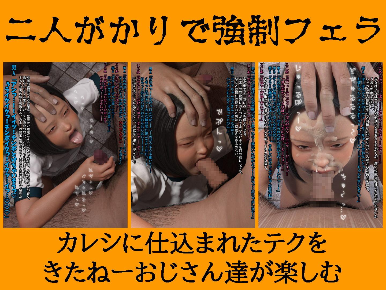 【3DCG】彼氏持ち生意気メスガキ姉妹をわからせるCG 思春期なスク水ちっぱい娘を‥【サークル:yawatama】#3