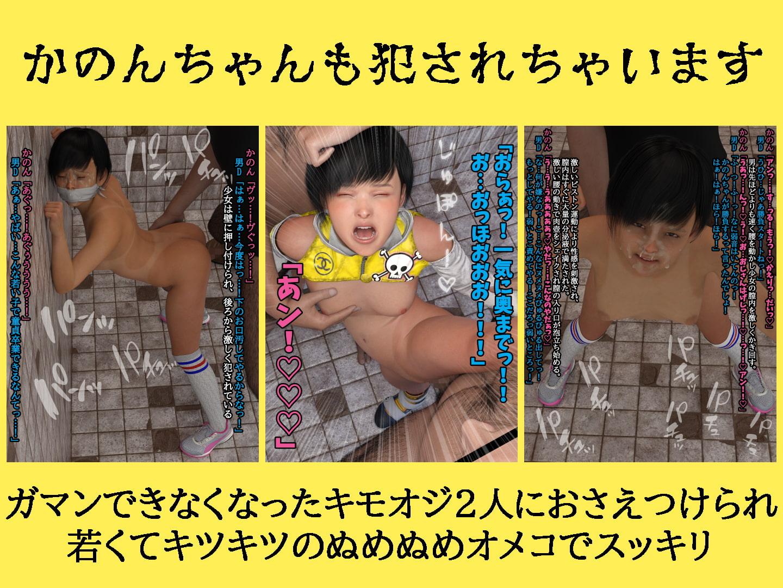 【3DCG】彼氏持ち生意気メスガキ姉妹をわからせるCG 思春期なスク水ちっぱい娘を‥【サークル:yawatama】#7