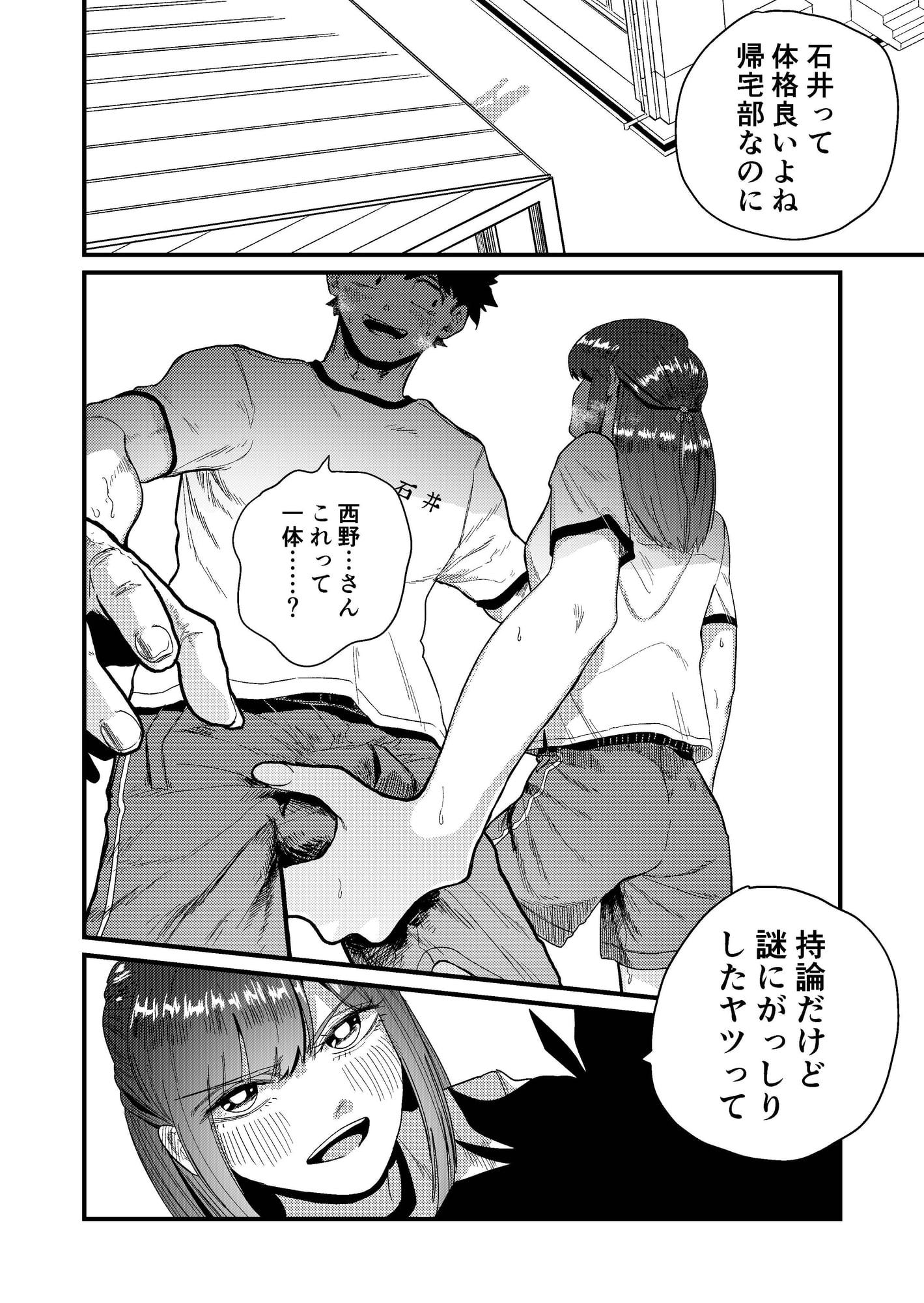 【エロ漫画】マゾ狩り西野さん 逆転無し×射精管理「サークル:ももちょび」【同人誌・コミック】#1