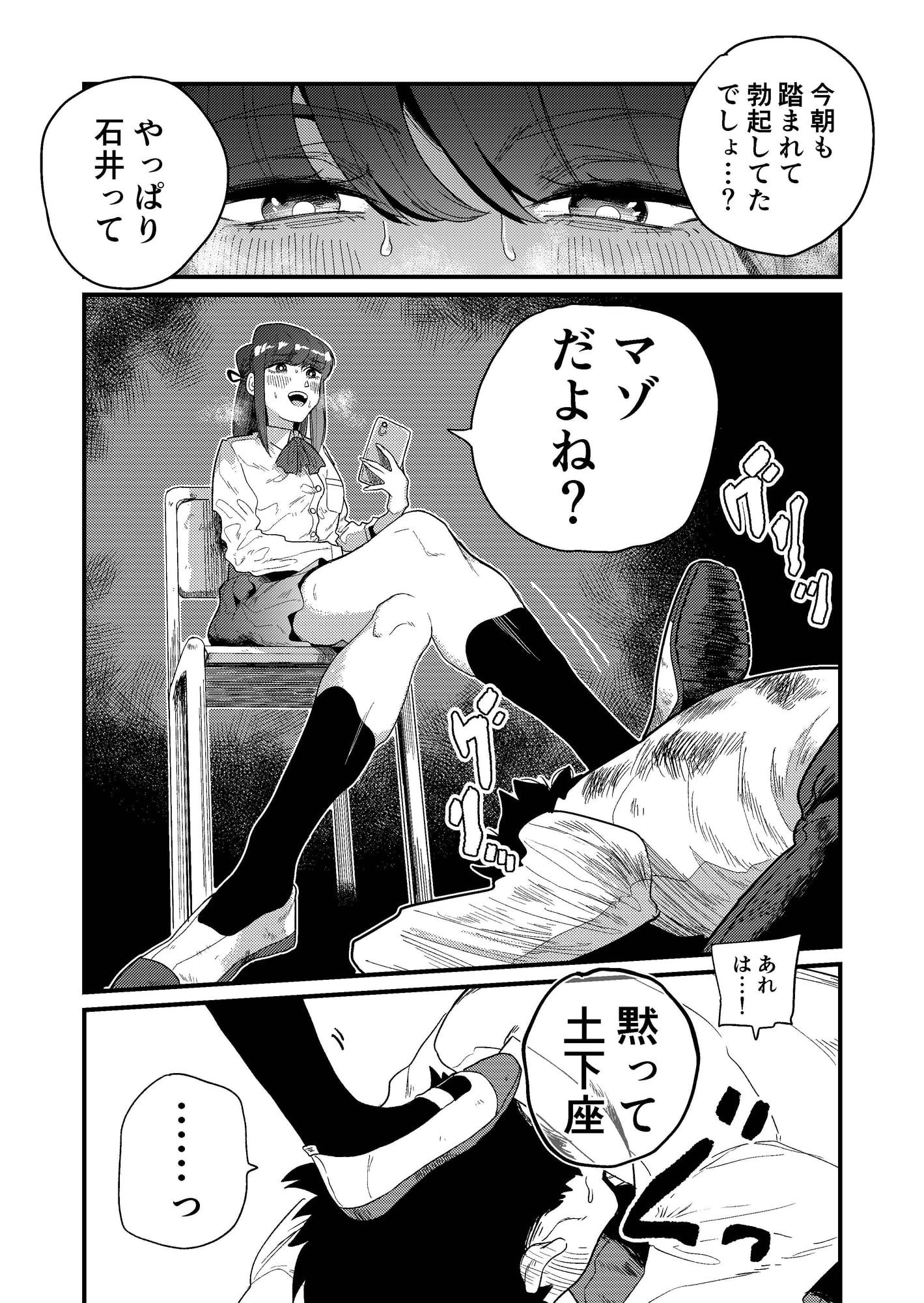 【エロ漫画】マゾ狩り西野さん 逆転無し×射精管理「サークル:ももちょび」【同人誌・コミック】#2