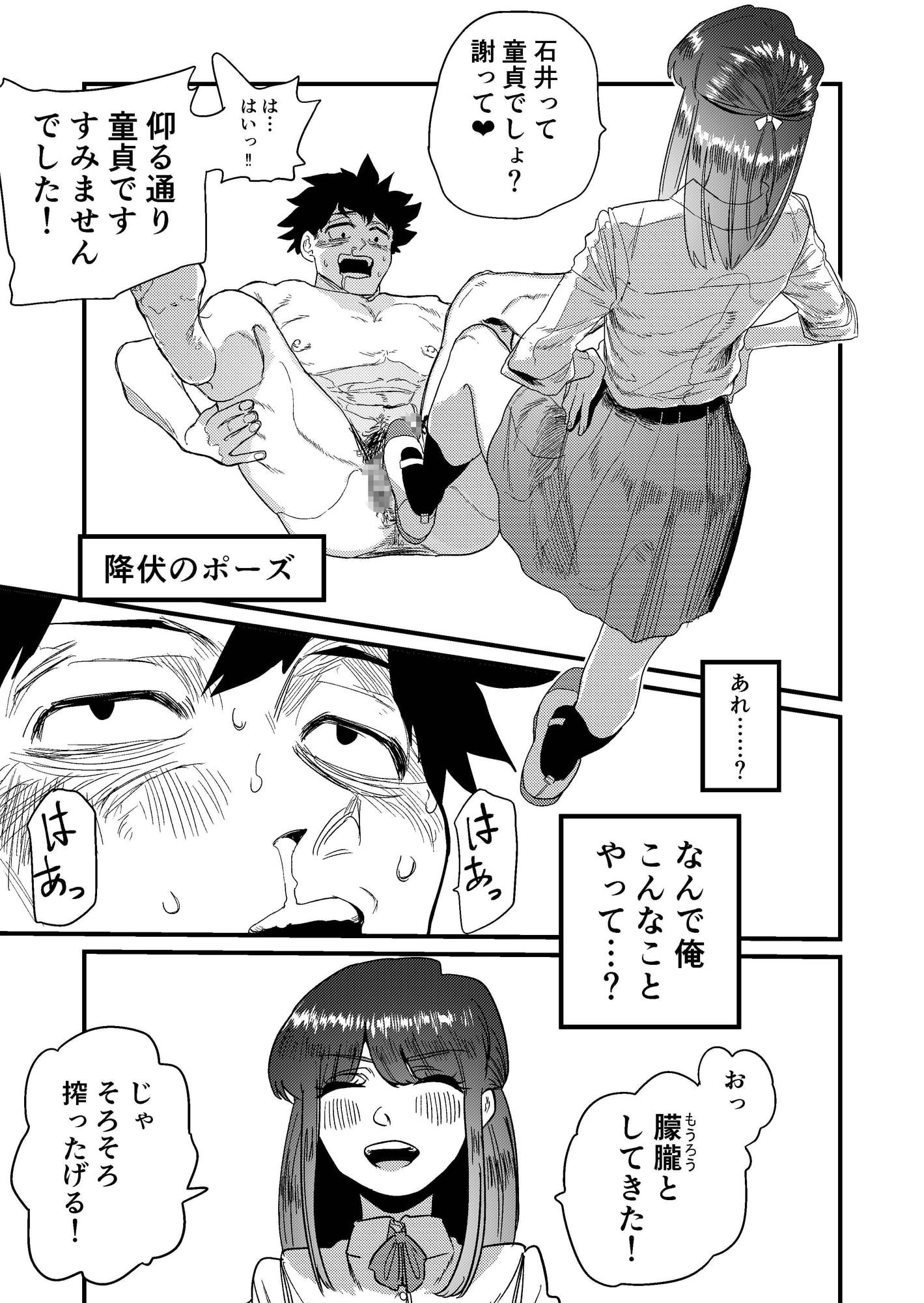 【エロ漫画】マゾ狩り西野さん 逆転無し×射精管理「サークル:ももちょび」【同人誌・コミック】#3