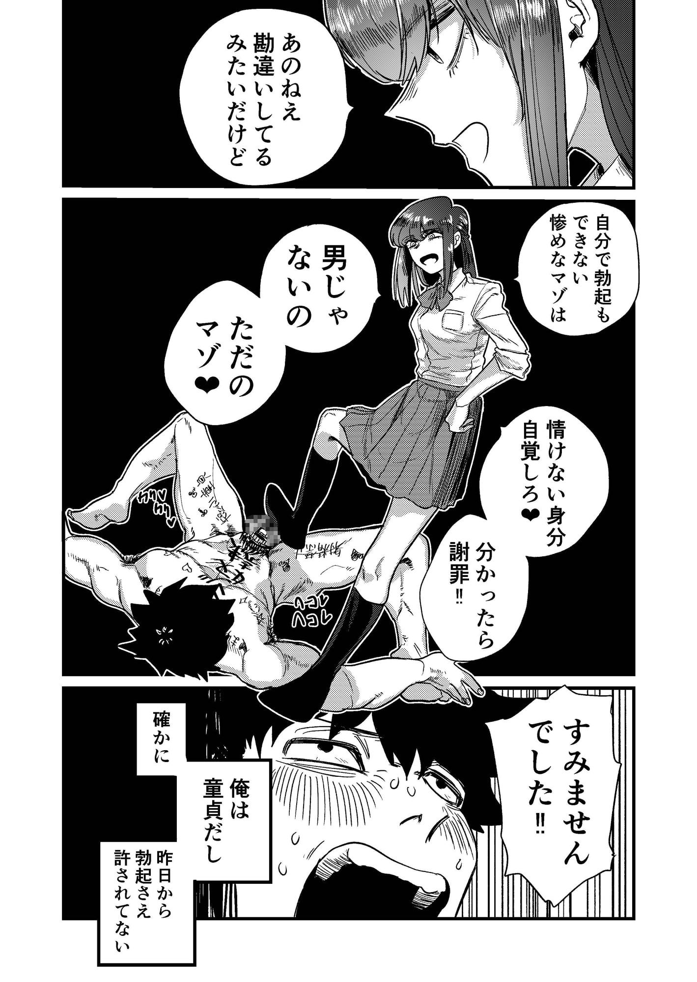 【エロ漫画】マゾ狩り西野さん 逆転無し×射精管理「サークル:ももちょび」【同人誌・コミック】#4