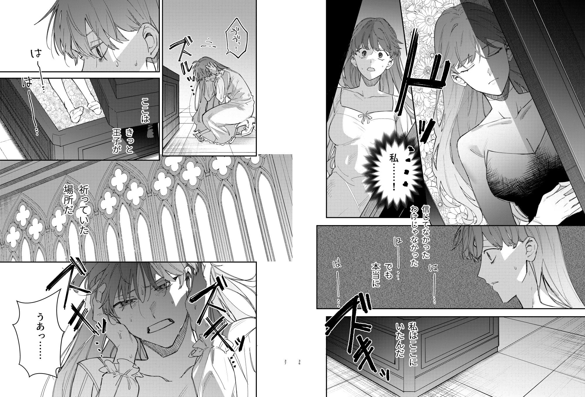 【エロ漫画】ヤンデレ王子が社畜女の私を離さない2「サークル:梅ねぎ大明神」【同人誌・コミック】#4