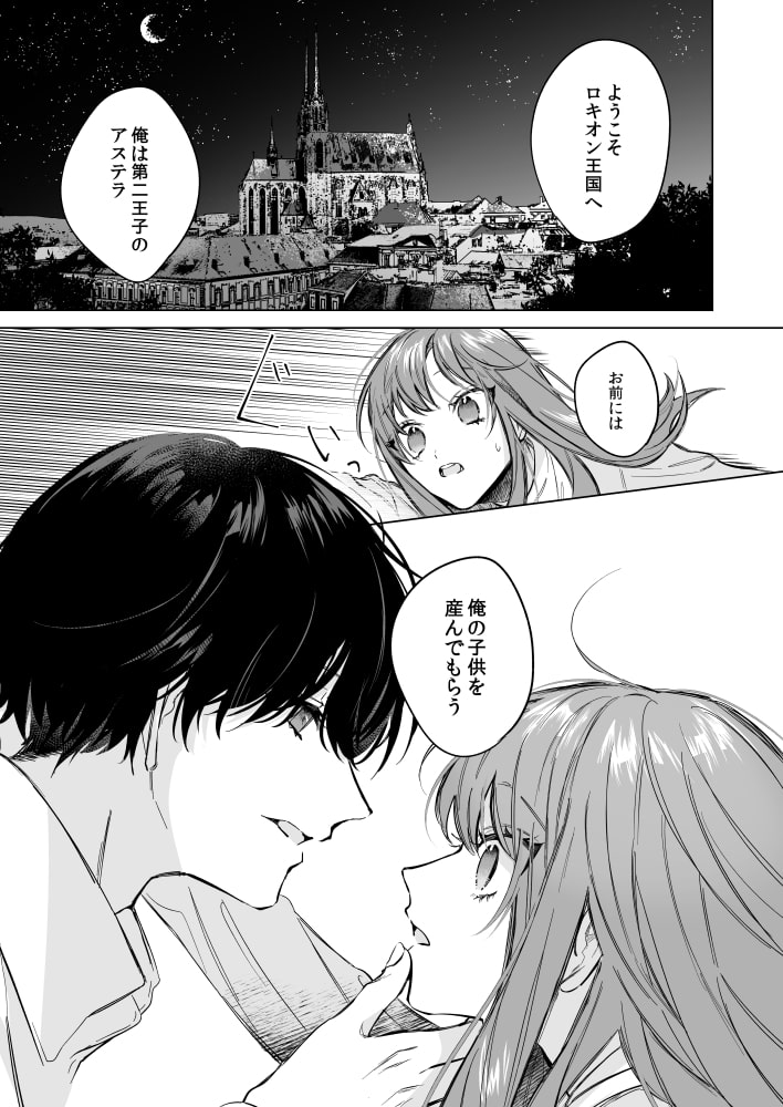 【エロ漫画】冷徹王子は溺愛の素質があるかもしれない「サークル:になこ275」【同人誌・コミック】#3
