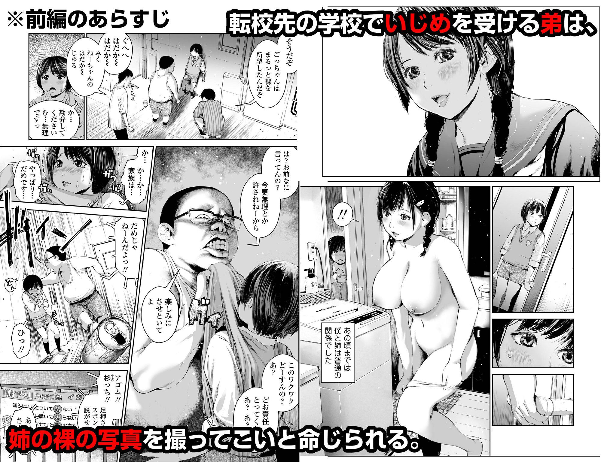 【エロ漫画】姉を売った2 娼年Mがみた大人の性暴力 閉鎖的な田舎で‥「サークル:三崎」【同人誌・コミック】#1