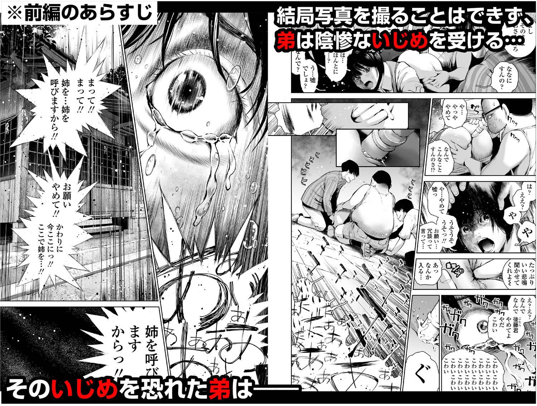 【エロ漫画】姉を売った2 娼年Mがみた大人の性暴力 閉鎖的な田舎で‥「サークル:三崎」【同人誌・コミック】#2