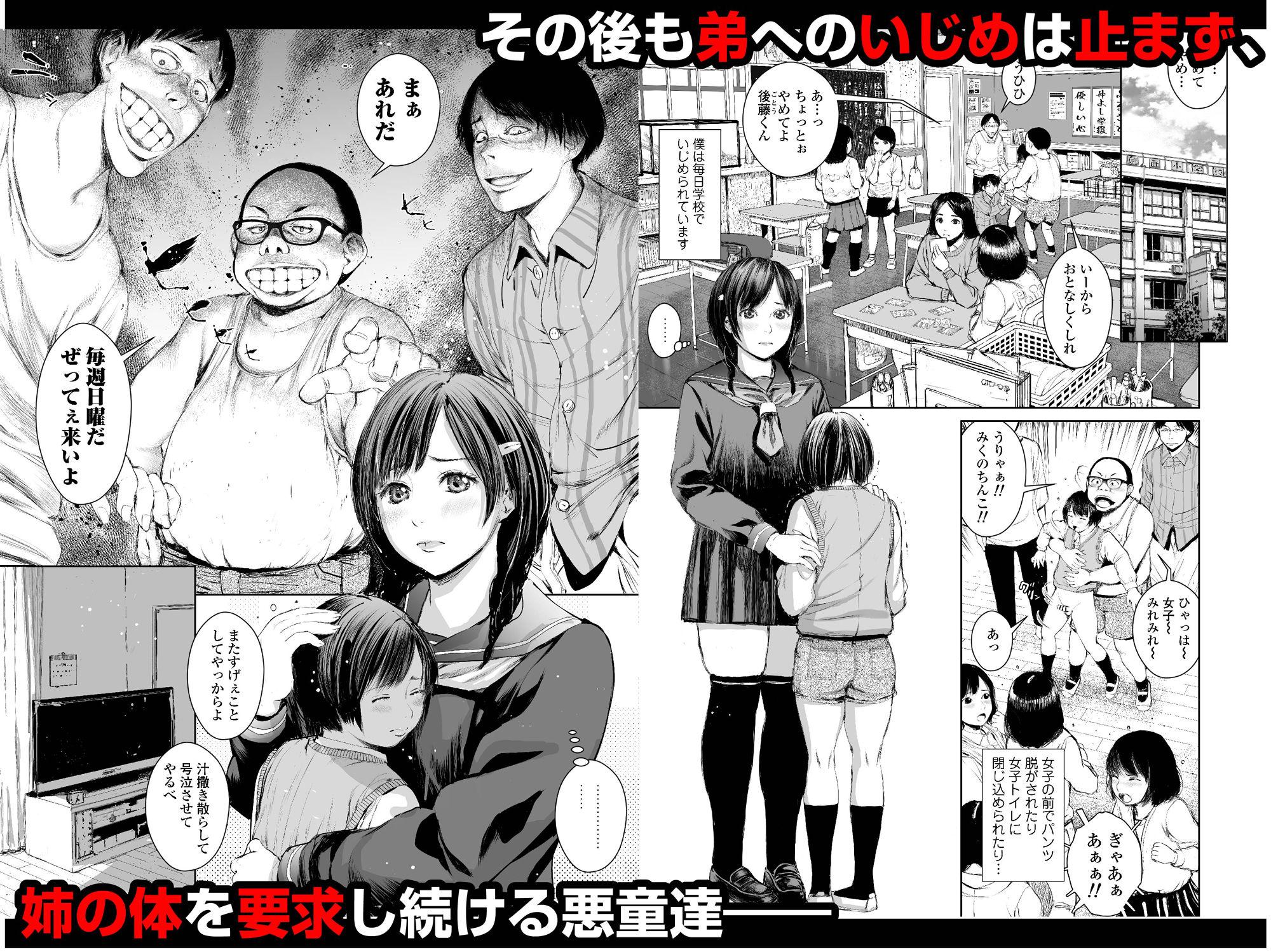 【エロ漫画】姉を売った2 娼年Mがみた大人の性暴力 閉鎖的な田舎で‥「サークル:三崎」【同人誌・コミック】#4