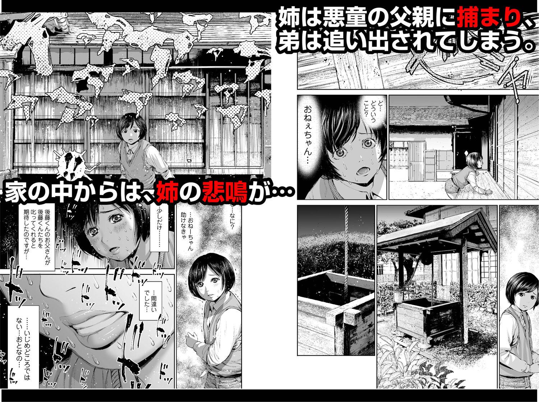 【エロ漫画】姉を売った2 娼年Mがみた大人の性暴力 閉鎖的な田舎で‥「サークル:三崎」【同人誌・コミック】#8