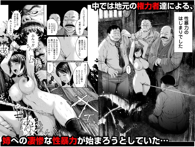 【エロ漫画】姉を売った2 娼年Mがみた大人の性暴力 閉鎖的な田舎で‥「サークル:三崎」【同人誌・コミック】#9