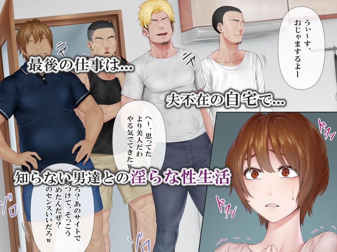 【エロ漫画】返済はカラダで3 ~ドSな雄たちと5日間の性活~ 「サークル:ミツミツにく」【同人・CG】#1