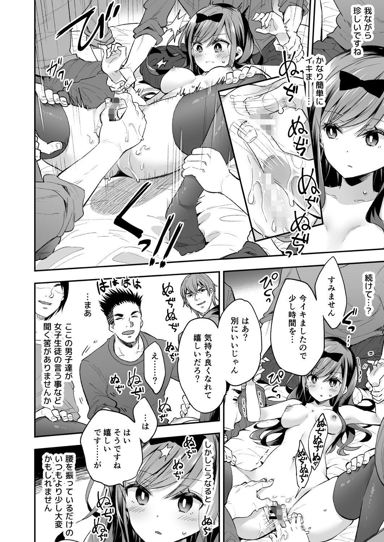 【エロ漫画】玩具少女 無限絶頂に哭く 余裕ぶってた思春期JKが‥「サークル:餅犬製作所」【同人誌・コミック】#3