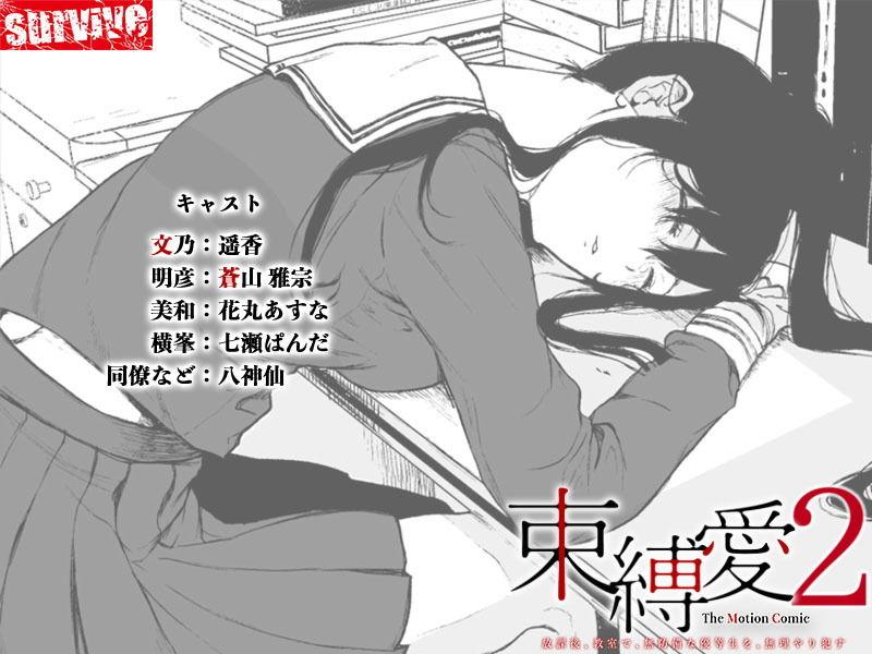 【survive】束縛愛~放課後、教室で、無防備な優等生を、無理やり●す~ モーションコミック版 第2話[Akari blast!]#4