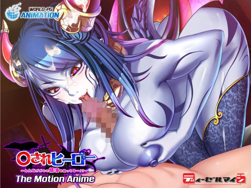 【モーションアニメ】○されヒーロー~みんながボクの精液を狙ってる…!?~ The Motion Anime[ディーゼルマイン]#4