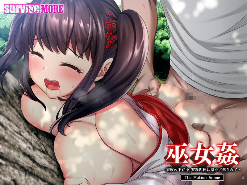 【モーションアニメ】巫女姦 家族の不在中賽銭泥棒に家を占拠されて… The Motion Anime[survive more]#10