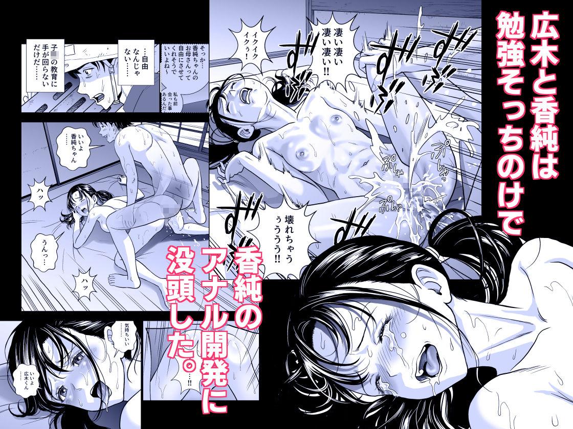 【エロ漫画・同人コミック】春くらべ3 アナルSEXしかしない香純の秘密が‥【ハイエロ】#3