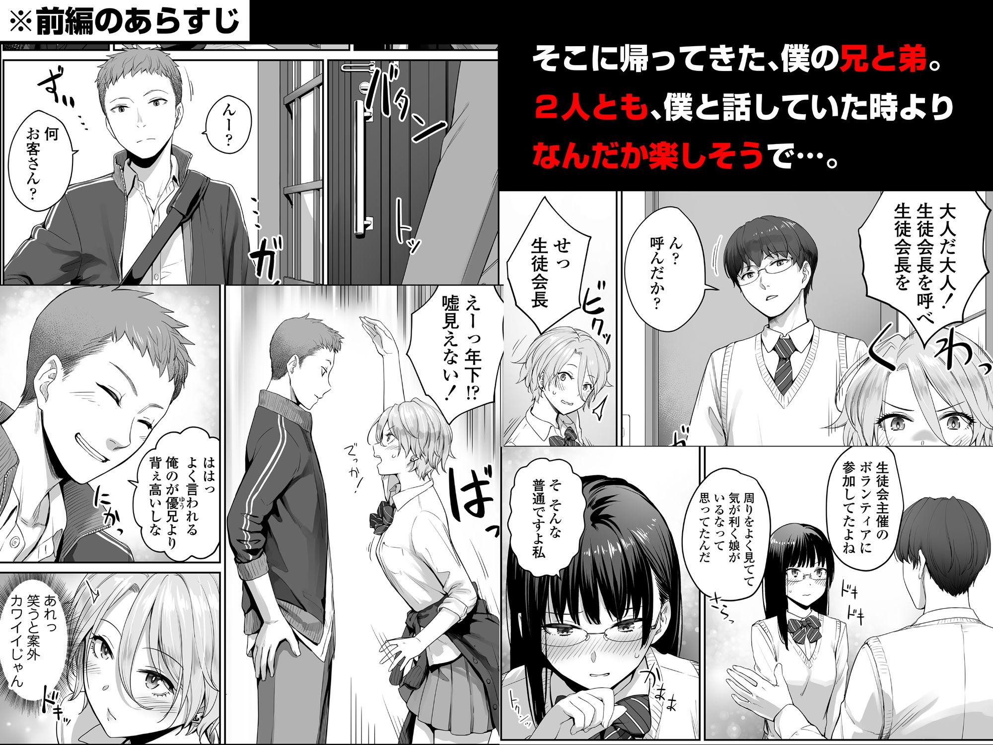 【エロ漫画】ぼくだけがセックスできない家 続編 著・紅村かる 【同人コミック】#2