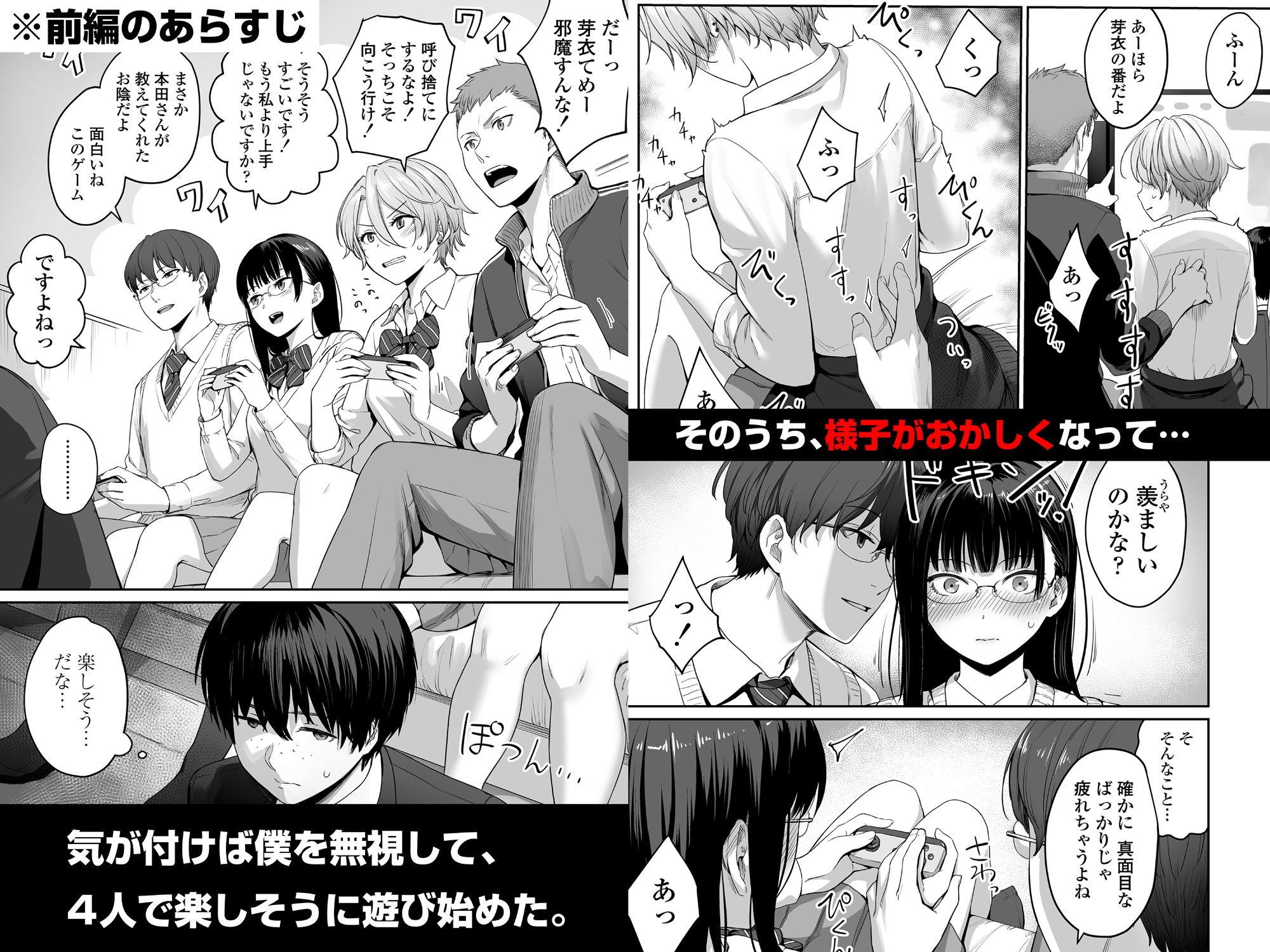 【エロ漫画】ぼくだけがセックスできない家 続編 著・紅村かる 【同人コミック】#3