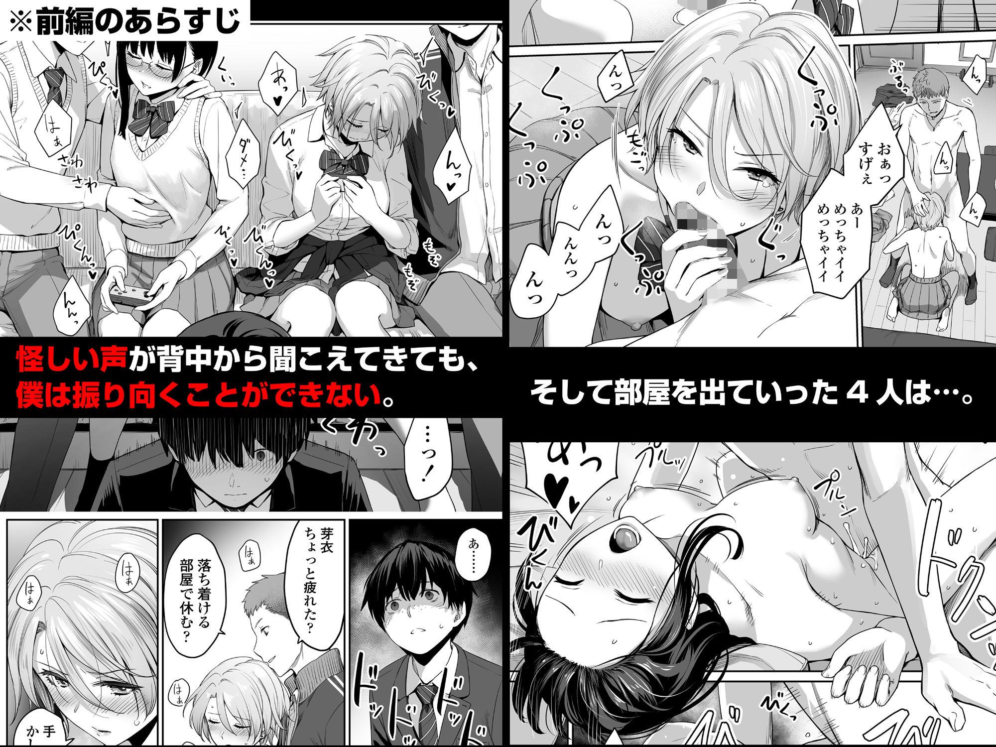 【エロ漫画】ぼくだけがセックスできない家 続編 著・紅村かる 【同人コミック】#4