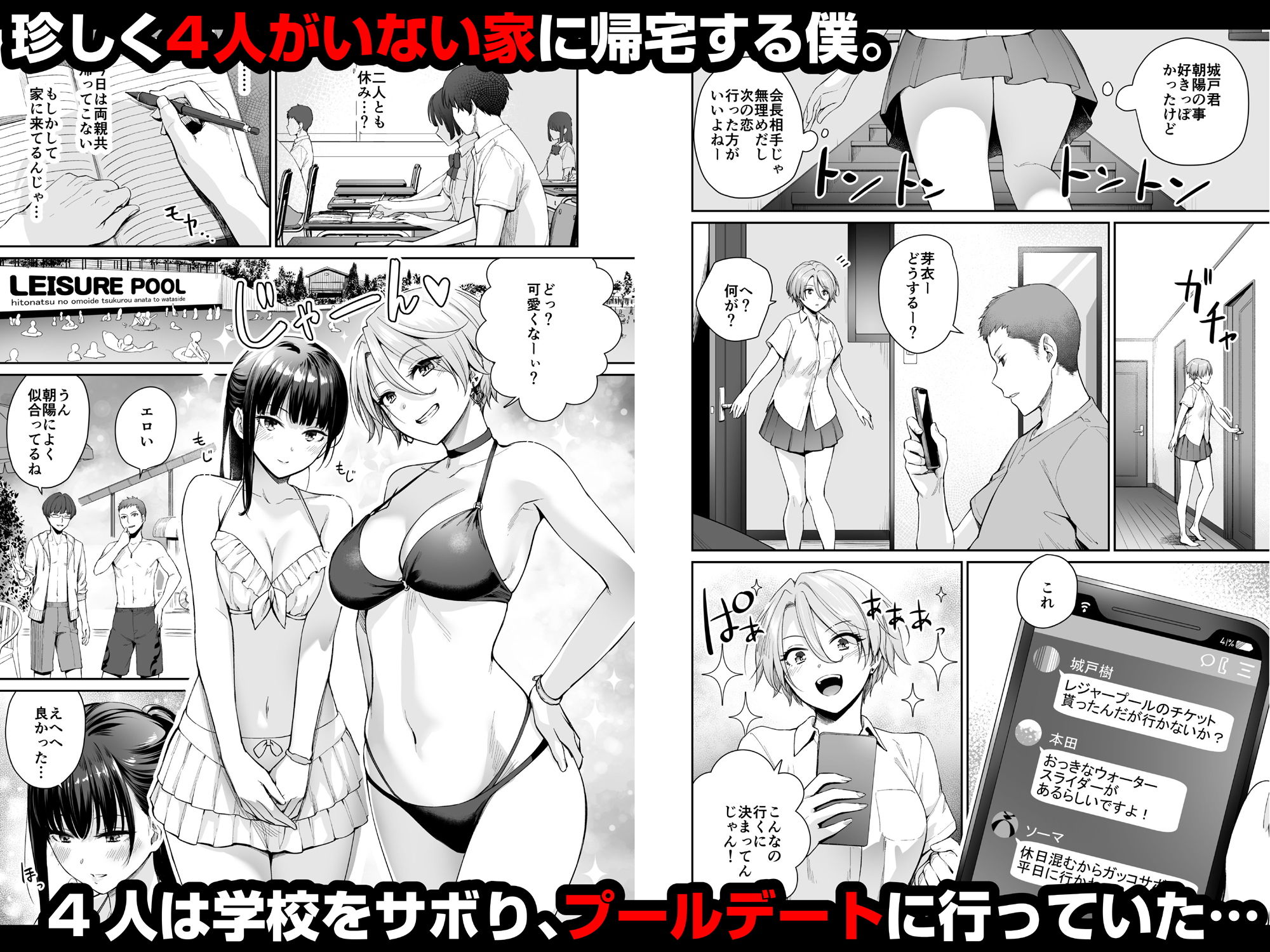 【エロ漫画】ぼくだけがセックスできない家 続編 著・紅村かる 【同人コミック】#5