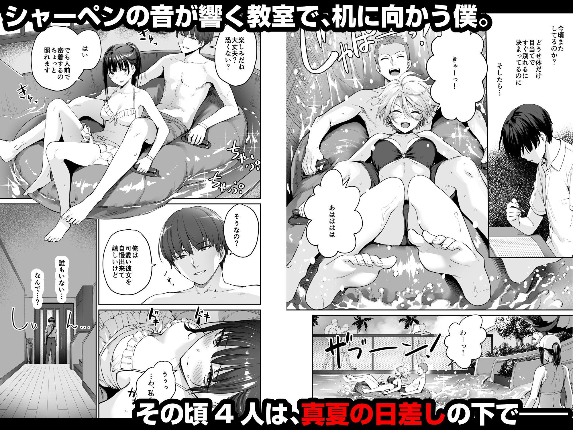 【エロ漫画】ぼくだけがセックスできない家 続編 著・紅村かる 【同人コミック】#6