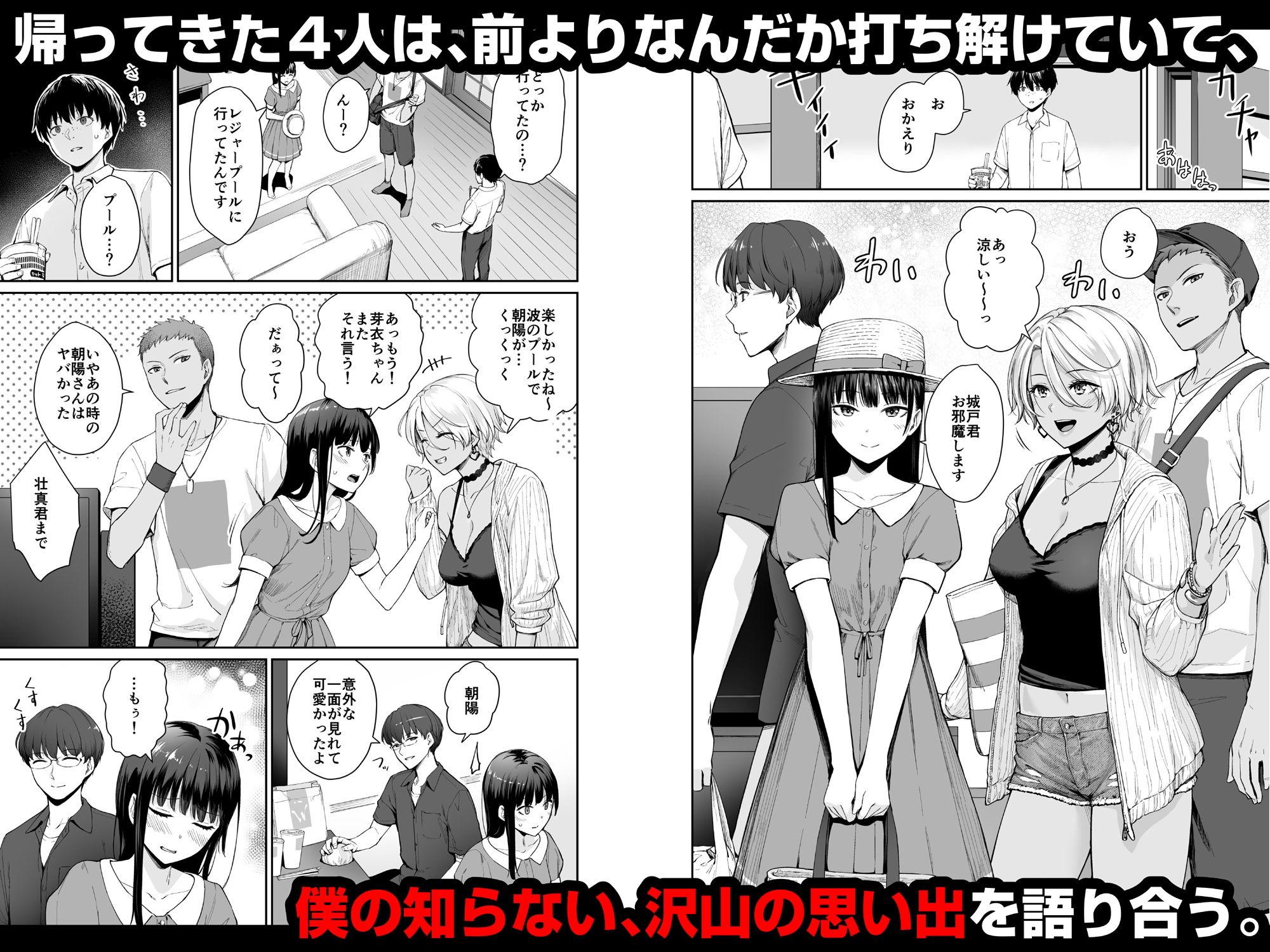 【エロ漫画】ぼくだけがセックスできない家 続編 著・紅村かる 【同人コミック】#7