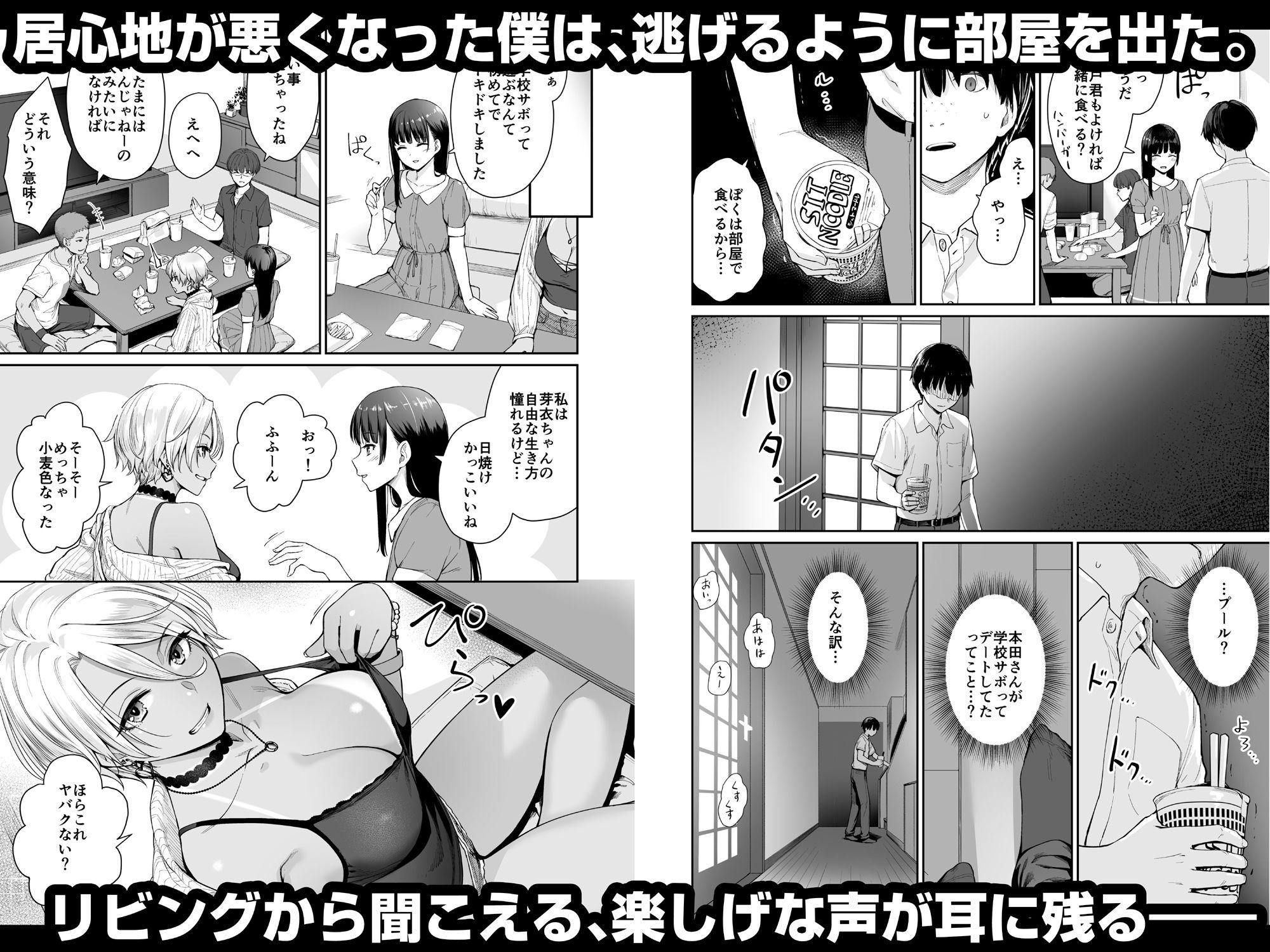 【エロ漫画】ぼくだけがセックスできない家 続編 著・紅村かる 【同人コミック】#8