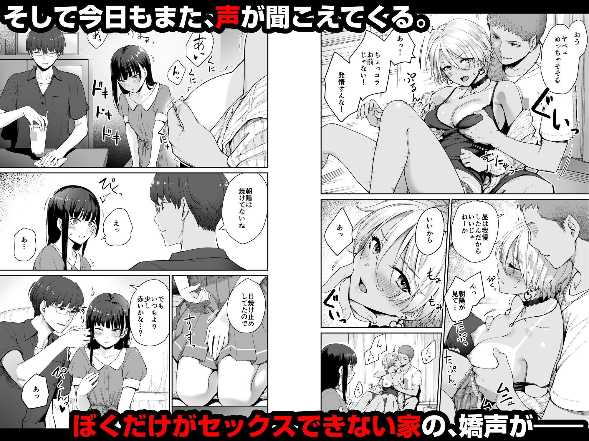 【エロ漫画】ぼくだけがセックスできない家 続編 著・紅村かる 【同人コミック】#9