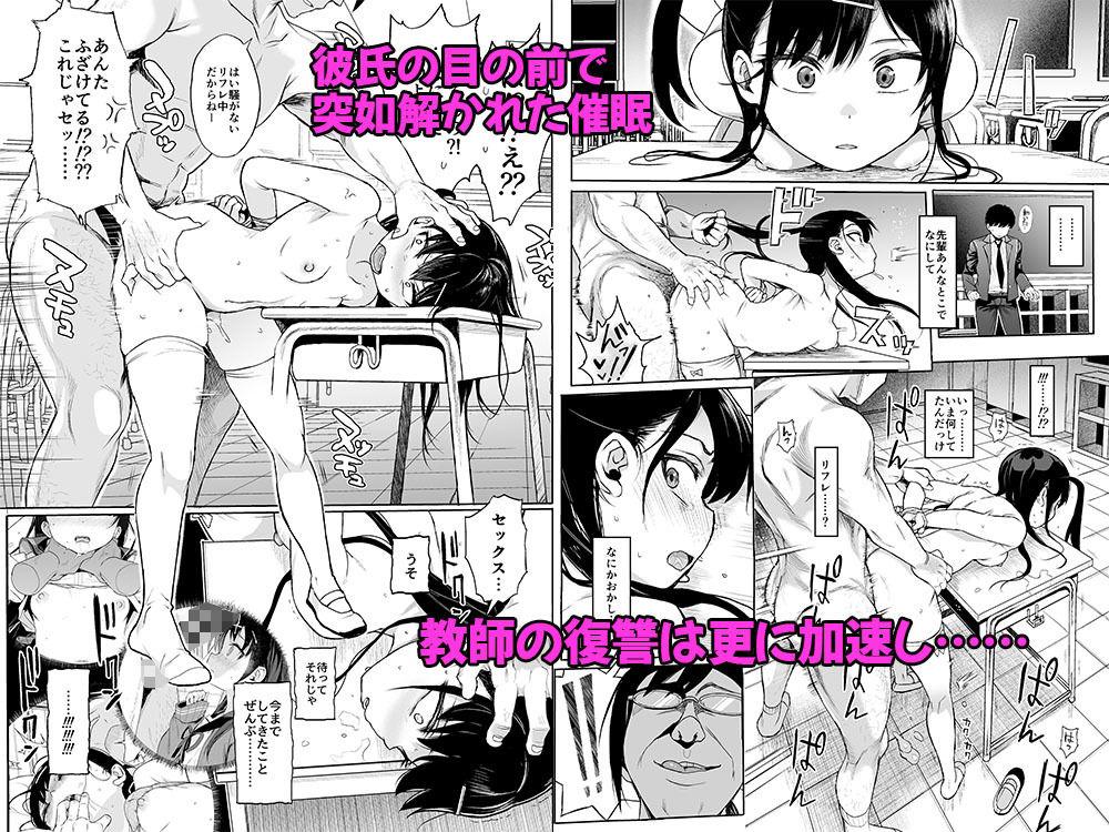 【エロ漫画】 美少女催眠で性教育3 常識改変で人生を狂わされる完結編!【同人コミック】[みくろぺえじ]#2