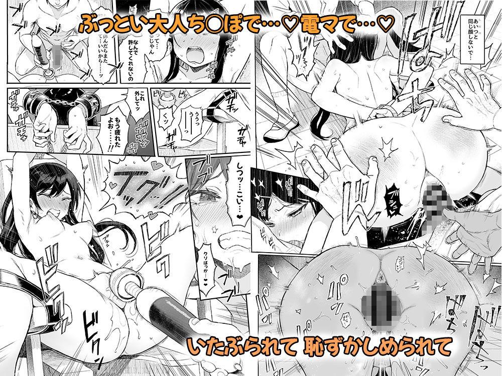 【エロ漫画】 美少女催眠で性教育3 常識改変で人生を狂わされる完結編!【同人コミック】[みくろぺえじ]#3