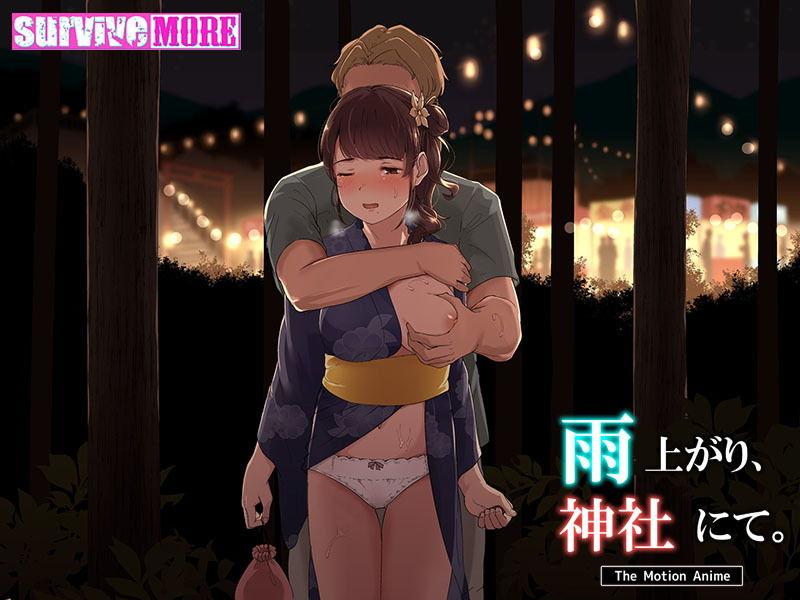 【モーションアニメ】雨上がり、神社にて‥幼馴染との再会の夏‥ The Motion Anime【ヨダカパン】#7