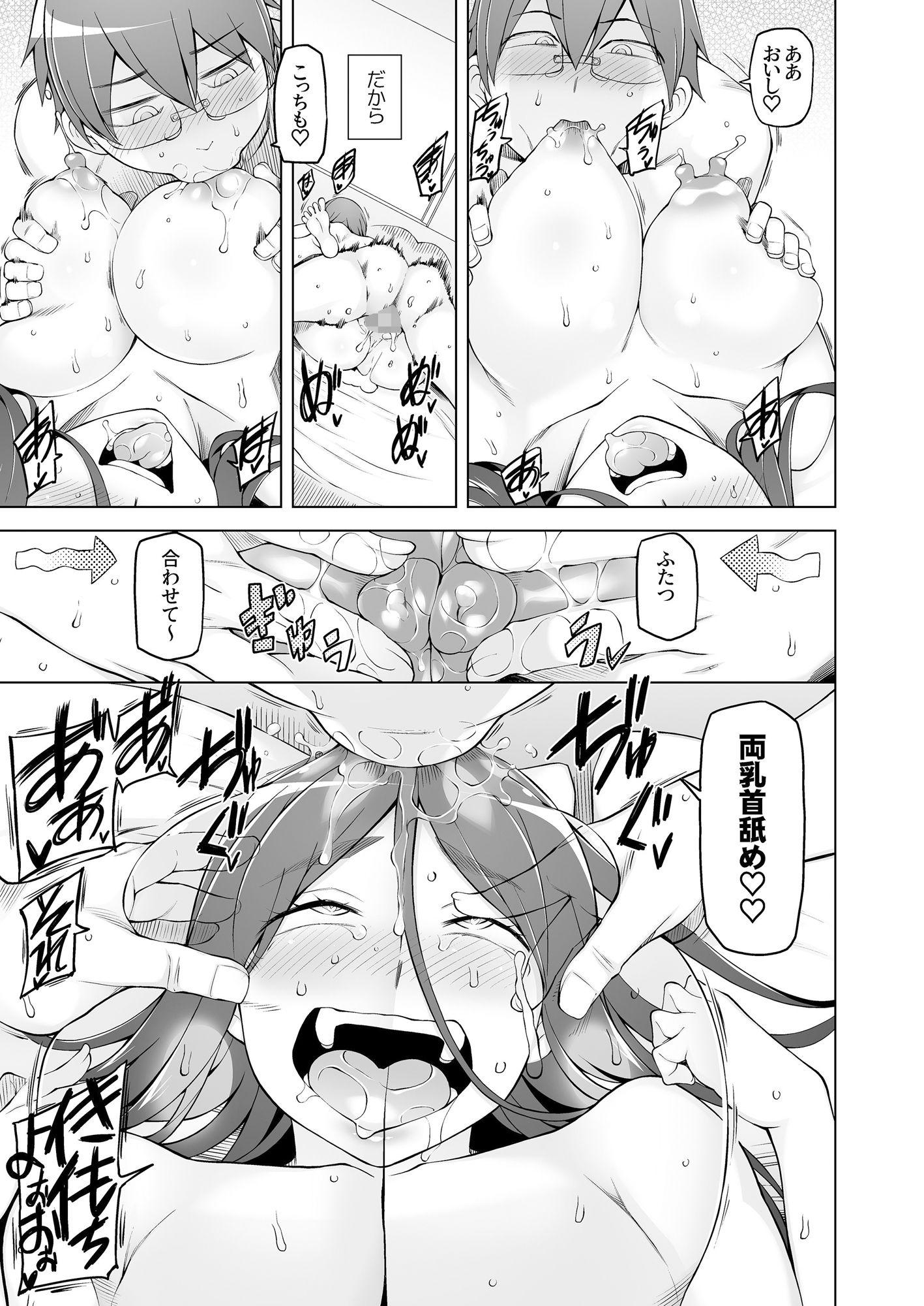 【エロ漫画】人妻・桐子の調教寝取られ性活 SNSで知り合ったフォロワーと ガチンコセックス、連日ハメまくった妻の話「サークル:がらくた少女」【同人誌・コミック】#6
