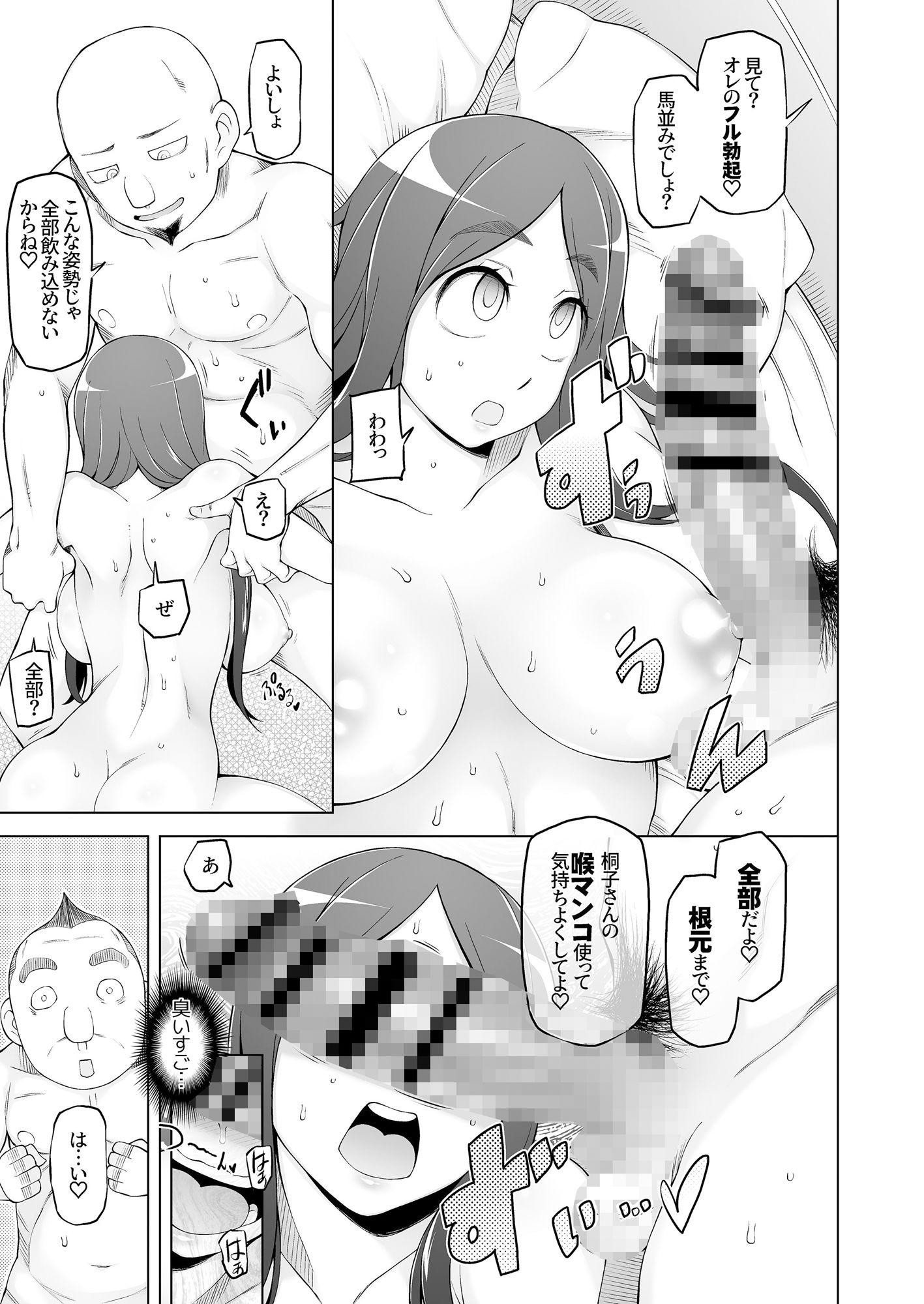 【エロ漫画】人妻・桐子の調教寝取られ性活 SNSで知り合ったフォロワーと ガチンコセックス、連日ハメまくった妻の話「サークル:がらくた少女」【同人誌・コミック】#9
