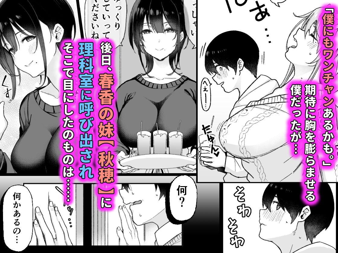 【エロ漫画】 幼馴染のお姉さんが寝取られたので、僕はあなたの妹とセックスしてもいいですか?【同人コミック】#2
