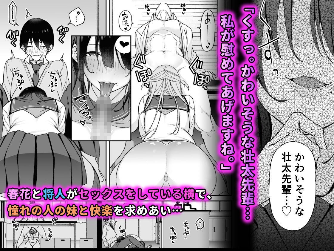 【エロ漫画】 幼馴染のお姉さんが寝取られたので、僕はあなたの妹とセックスしてもいいですか?【同人コミック】#4