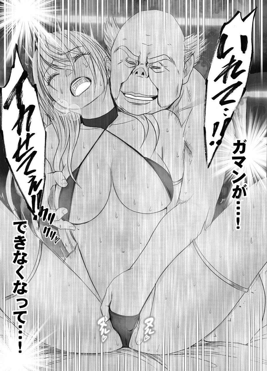【同人コミック・エロ漫画】真退魔士カグヤ8 絶頂してビクつく巨乳お姉さん!【クリムゾン】#2