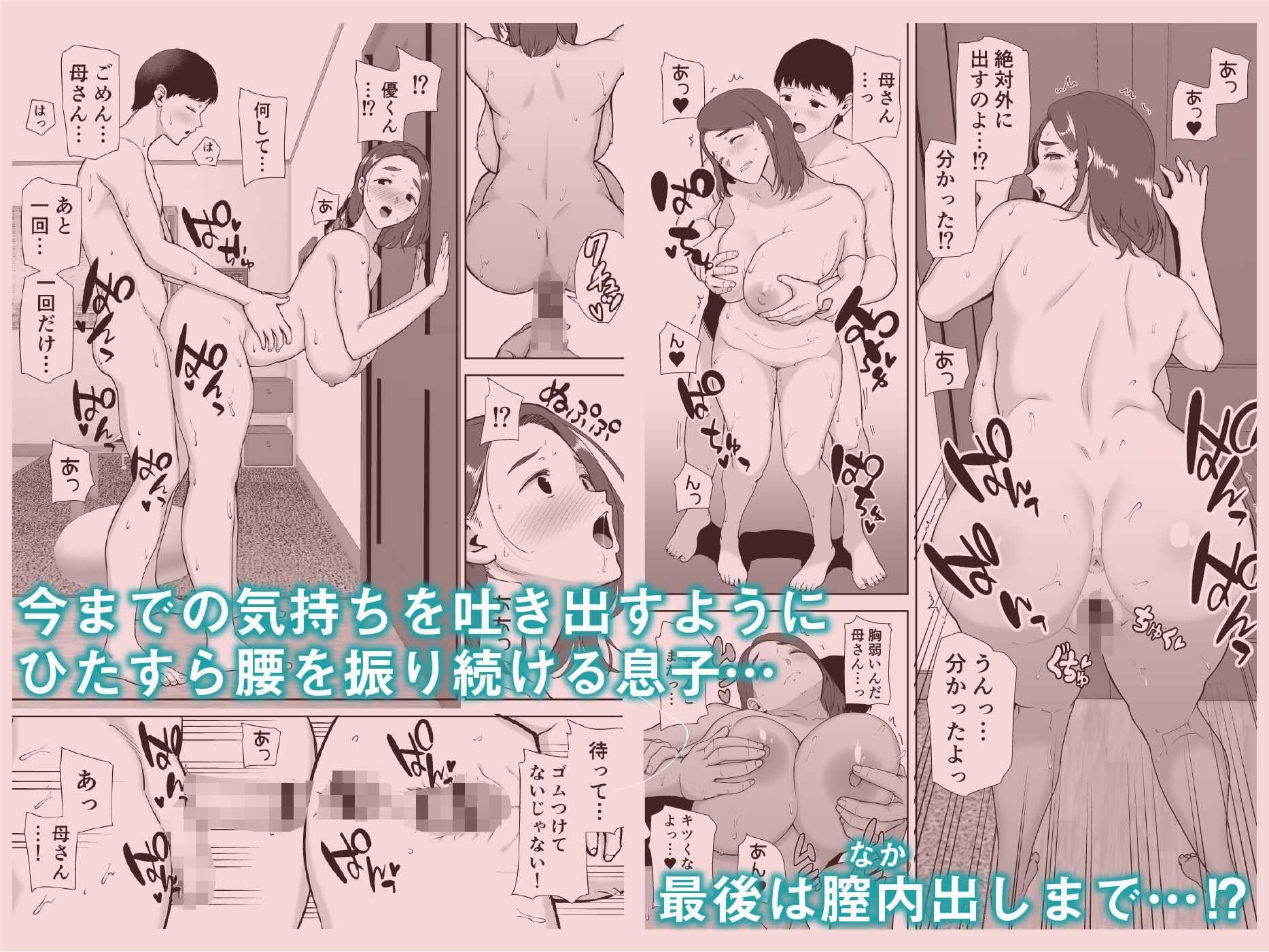 【エロ漫画】僕の母さんで、僕の好きな人。 実母×息子のイチャラブ♡「サークル:母印堂」【同人誌・コミック】#4