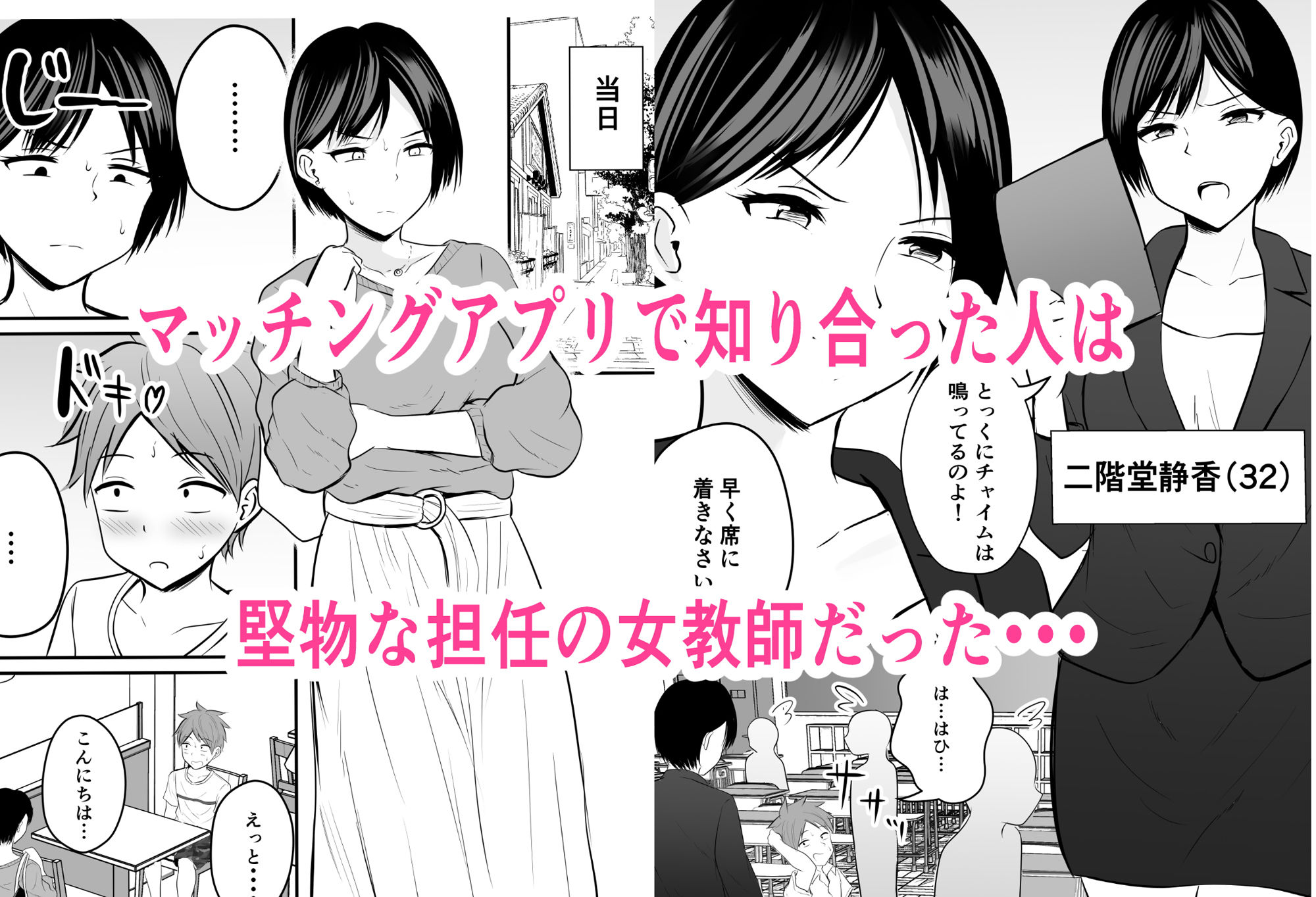 【エロ漫画】堅物な担任女教師とマッチングしたから性処理してもらって‥「サークル:ぽっぷマシンガン」【同人誌・コミック】#1