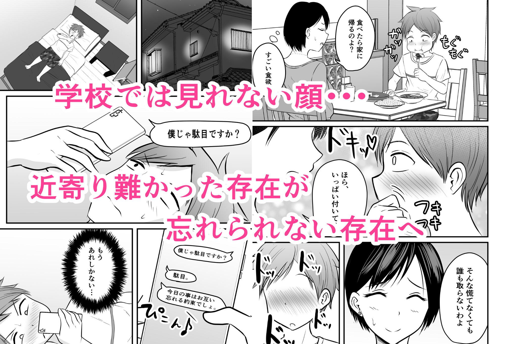 【エロ漫画】堅物な担任女教師とマッチングしたから性処理してもらって‥「サークル:ぽっぷマシンガン」【同人誌・コミック】#2