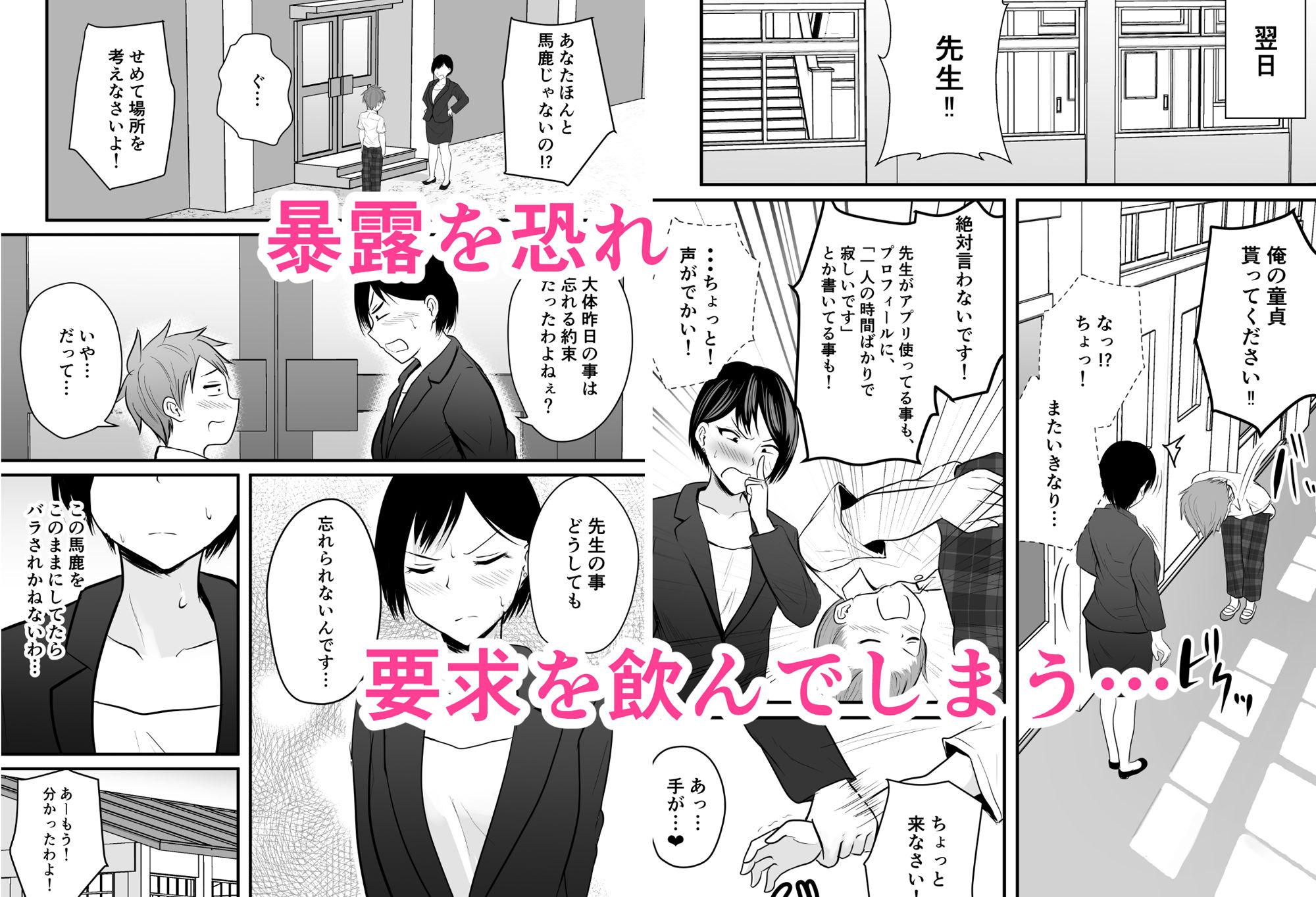 【エロ漫画】堅物な担任女教師とマッチングしたから性処理してもらって‥「サークル:ぽっぷマシンガン」【同人誌・コミック】#3