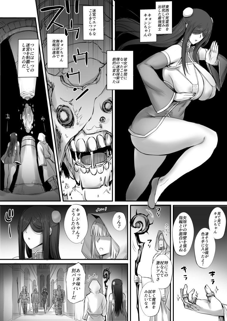 【同人コミック・エロ漫画】 迷宮で死体を拾ってキョンシーにしてみた話2 最強戦士が仲間になって‥【サークル:モブライブ】#1